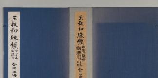 『脈経 10巻』(京都大学附属図書館所蔵)より引用