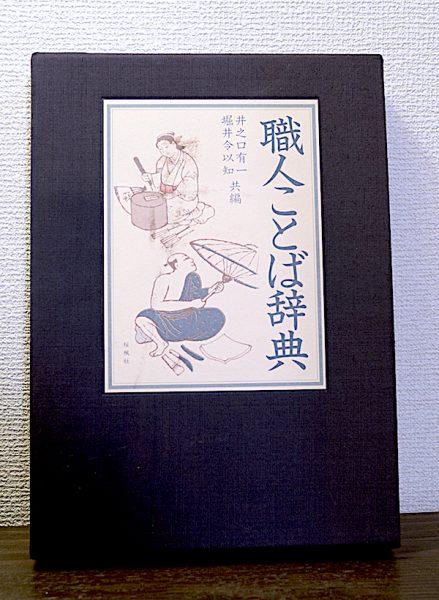 『職人ことば辞典』出版社:桜楓社