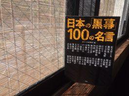 『日本の「黒幕」100の名言』宝島社