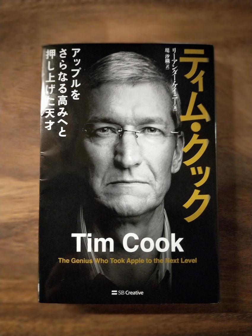 『ティム・クック』