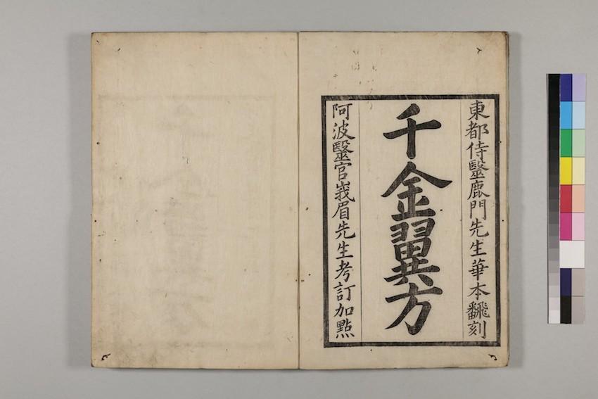 『重刻孫真人千金翼方 30巻序目』(京都大学附属図書館所蔵)