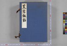 『蕉窓雑話』(京都大学附属図書館所蔵)