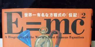 E=mc2世界一有名な方程式の「伝記」