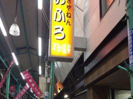 商店街の中の銭湯