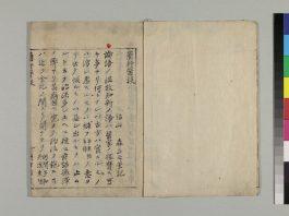 『蘭軒医談 1巻』(京都大学附属図書館所蔵)