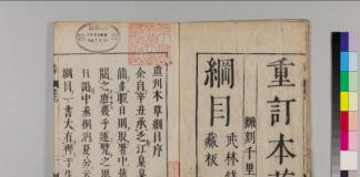 『(重刊)本草綱目 52巻 (序目・図・巻1-52)』(京都大学附属図書館所蔵)
