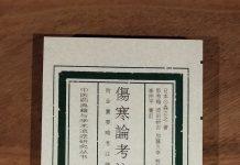 傷寒論考注 学苑出版社