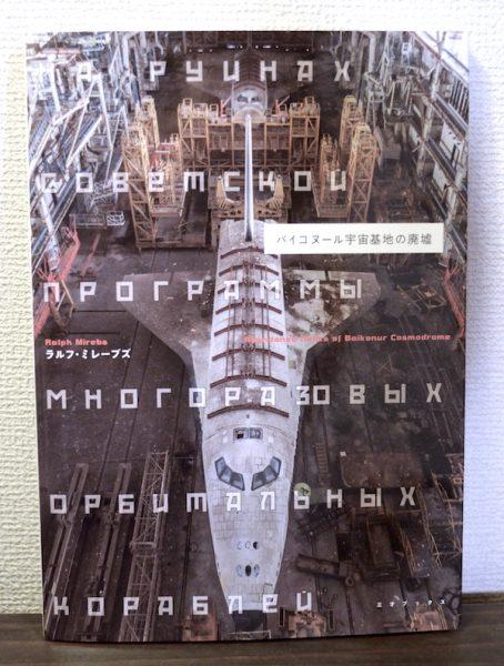 『バイコヌール宇宙基地の廃墟』