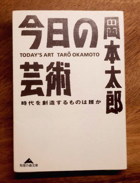 『今日の芸術』出版社:光文社