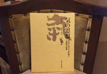 『気の思想 中国における自然観と人間観の展開』東京大学出版会