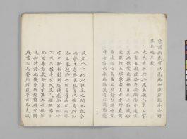 『傷寒卒病論 4冊』(京都大学附属図書館所蔵)