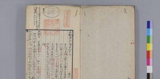 『扁鵲倉公伝』京都大学附属図書館所蔵