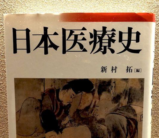 『日本医療史』吉川弘文館