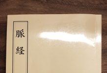 『脈経』 北里大学東洋医学総合研究所医史学研究部, 日本内経医学会