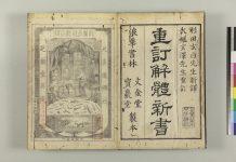『(銅版全図)重訂解体新書』京都大学附属図書館所蔵
