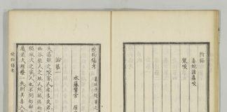 『瘈狗傷考』京都大学附属図書館所蔵