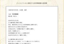 【症例集】坐骨神経痛:大阪市淀川区のH.S様
