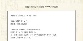 【症例集】回帰性リウマチ:大阪市住吉区のN.H様