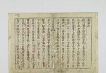 『論語2巻』(京都大学附属図書館所蔵)
