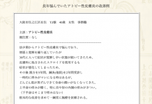 【症例集】アトピー性皮膚炎:大阪市住之江区のY.I様