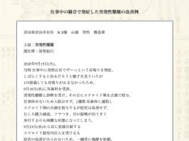 【症例集】突発性難聴:奈良県奈良市のK.S様