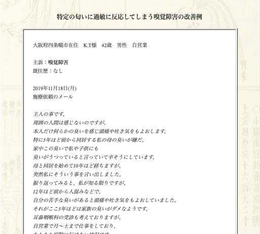 【症例集】嗅覚障害:大阪府四条畷市のK.T様