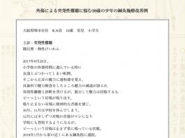 【症例集】突発性難聴:大阪府堺市のR.N君