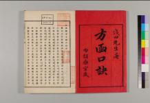 『勿誤薬室方函口訣』(京都大学附属図書館所蔵)