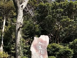 尾﨑士郎の小説『人生劇場』碑