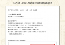 【症例集】胸郭出口症候群:神戸市中央区のR.S様