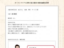 【症例集】前立腺炎:大阪市西区のM.C様