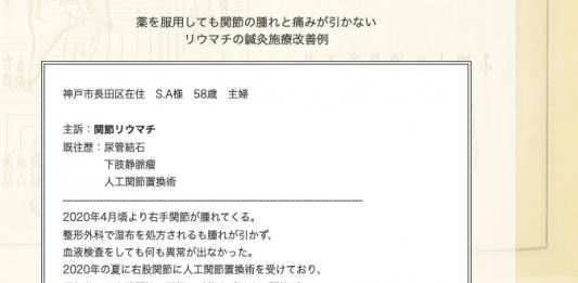 【症例集】関節リウマチ:神戸市長田区のS.A様