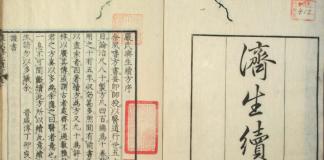 厳氏済生続方. 巻之1-8,補遺 : 厳用和 [著] ; 丹波元胤 [校]