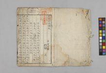 『素問開巻講義』(京都大学附属図書館所蔵)