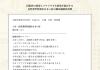 【症例集】良性発作性頭位めまい症:大阪市東淀川区のK.M様