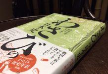 『わさびの日本史』 文一総合出版