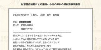 【症例集】肘部管症候群:大阪府茨木市のY.K様