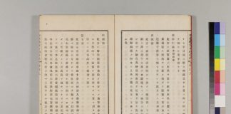 『勿誤薬室方函口訣』京都大学附属図書館所蔵)