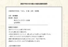 【症例集】舌の痛み:大阪府枚方市のT.Iさま