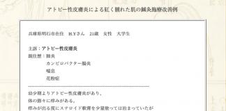 【症例集】アトピー性皮膚炎:兵庫県明石市のH.Yさま