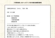 【症例集】テニス肘:兵庫県宝塚市のS.N様