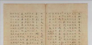 『孟子 14巻』(京都大学附属図書館所蔵)