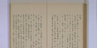『腹診集説』(京都大学附属図書館所蔵)