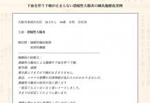 【症例集】潰瘍性大腸炎:大阪市東成区のM.Tさま