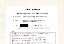 【体験談】月経不順:大阪府柏原市のY.I様