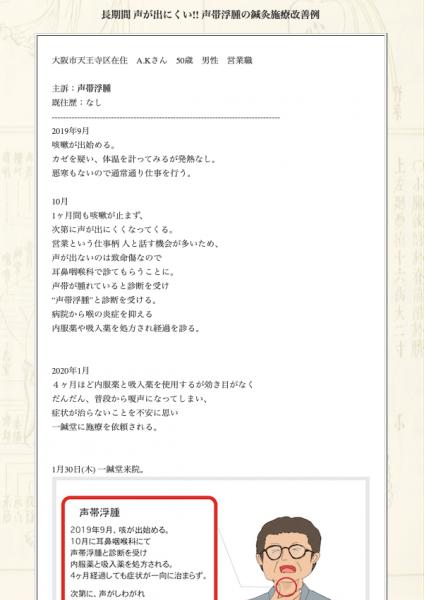 【症例集】声帯浮腫:大阪市天王寺区のA.K様