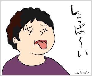 味覚障害の東洋医学的解説をするページです。 | 大阪の鍼灸治療家集団、鍼灸院 一鍼堂 |